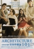 Architecture 101 (All Region DVD)(Korean Movie)