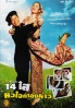 Bravo, my life (Korean Movie DVD)