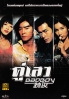 Bad Boy (All Region DVD)(Chinese Movie)