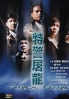 Tiger Cage (All Region DVD)(Chinese Movie)