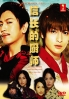A Chef of Nobunaga (Season 1)(Japanese TV Drama)