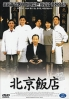 A Great Chinese Restaurant (Korean Movie DVD)