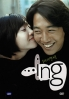 ING (Region 3)(2DVD Special Edition)(Korean Version)