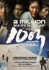 A Million (All Region DVD)(Korean Movie)
