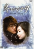 Winter Sonata(Korean TV Drama) Japanese Audio/ Japanese Sub (No English Sub)