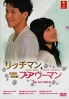 Rich Man, Poor Woman Special (All Region DVD)(Japanese Movie)