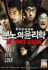 An Ethics Lesson (All Region DVD)(Korean Movie)
