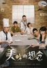 A Hint Of You (Chinese TV Drama)
