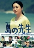 The Island Teacher (Japanese TV Drama)