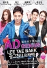 Ad Genius Lee Tae Baek (Korean TV Drama)