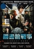 Library Wars (Japanese Movie)