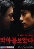 I Saw the Devil (Korean Movie DVD)(Award Winning)