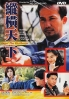 Angel The Kick Boxer (Chinese Movie)
