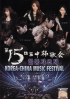 15th Korea-China Music Festival (Korean Music DVD)