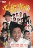 Its a Wonderful Life (Chinese Movie DVD)
