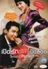 Seducing Mr Perfect (Korean Movie)