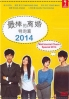 Matrimonial Chaos Special 2014 (Japanese Movie DVD)