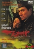 A Moment of Romance 3 (All Region DVD) (Chinese movie DVD)