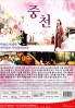 The restless (Standard Edition)(Korean Movie DVD)