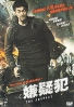 The Suspect (Korean Movie DVD)