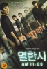 11 AM (Korean Movie DVD)