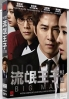 Big Man (Korean TV Drama)