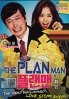 The Plan Man (Korean Movie DVD)