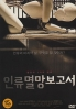 Doomsday Book (Korean Movie)