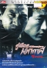 Kilimanjaro (Korean Movie DVD)