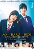 Ao Haru Ride - live action movie (Japanese Movie)