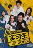 Best Get Going (Chinese TV Series)