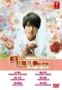 Flowers for Algernon (Japanese TV Drama)
