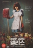 Alice In Earnestland (Korean Movie)