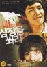 Shoot Me in the Heart (Korean Movie)