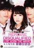 Heroine Disqualified (Japanese Movie)