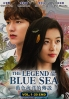 Legend Of the Blue Sea (3-DVD Version, Korean Series)