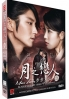 Scarlet Heart Ryeo (Korean Drama)