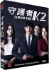 K2 (Korean TV series)