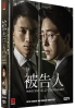 Innocent Defendant (Korean TV Drama)