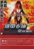 Iron Girl: Ultimate Weapon (Japanese Movie)