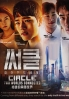 Circle : Two Worlds Connected (Korean TV Series)