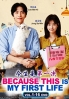 Because This is my first life (Korean TV Series)