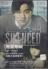 The Silenced (Korean Movie)