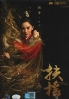 Legend of Fuyao (PAL Format DVD, Chinese TV Series)