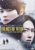 Colors of wind (Japanese Movie)