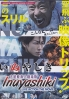 Inuyashiki (Japanese Movie)