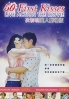 50 First Kisses (Japanese Movie)