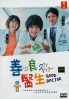 Good Doctor (Japanese TV Series)