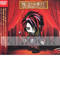 Miyavi : Hitorigei 2 - Kaettekita Mr. Visual kei  (DVD)