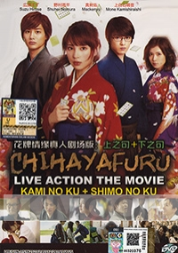 Chihayafuru: Kami No Ku + Shimo No Ku (Japanese Movie)